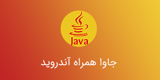 دوره کامل اندروید و جاوا توسعه دهنده – ساخت 21 برنامه
