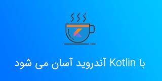 برنامه توسعه برنامه Android با استفاده از Kotlin