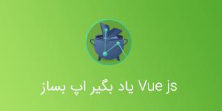 ساخت برنامه های وب با Vue JS 2 و Firebase